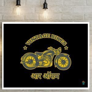 vintage bikes are awesome wall poster
