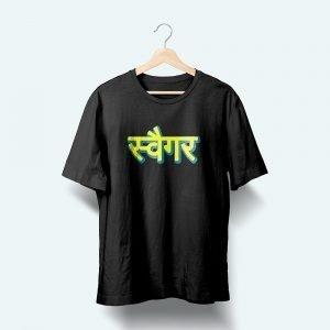 swager printed t shirt