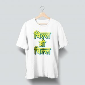 chill bro chill printed white t shirt